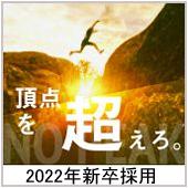 センチュリー21うらら2021年新卒採用サイト